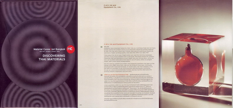 TCDC Materials catalogue 2007 resize